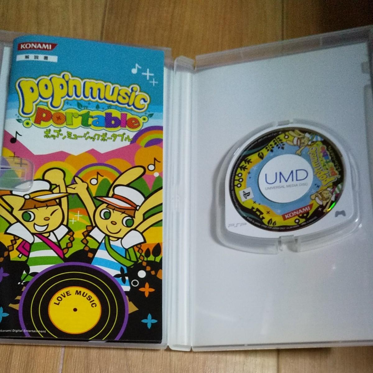 PSPソフト ポップンミュージック