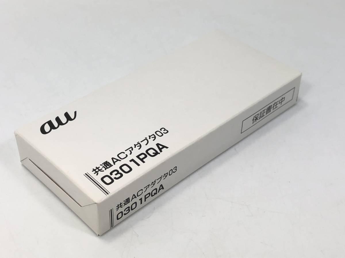 未使用♪ au純正 共通ACアダプタ03 充電器 MicroUSB充電ケーブル 0301PQA 送料無料♪_画像2