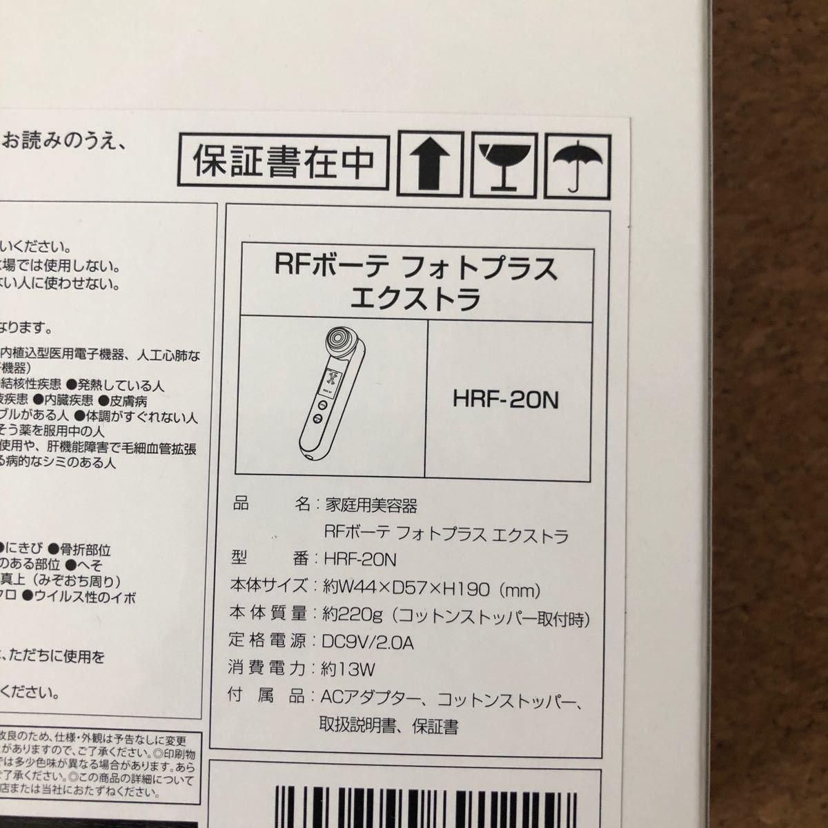 ヤーマン 美顔器 RFボーテ フォトプラスEX HRF20N 新品未使用 送料無料