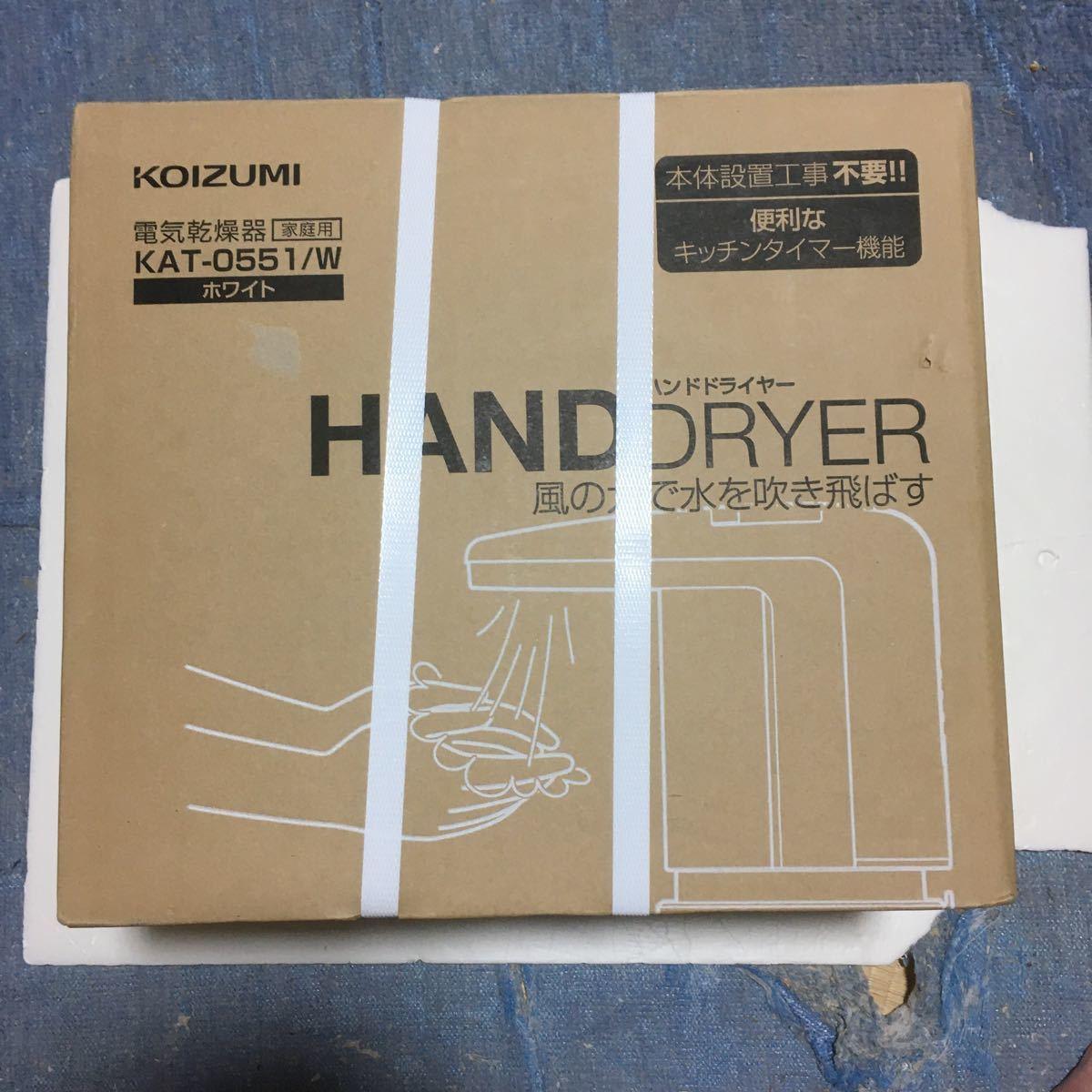 KOIZUMI    HANDDRYER    ホワイト