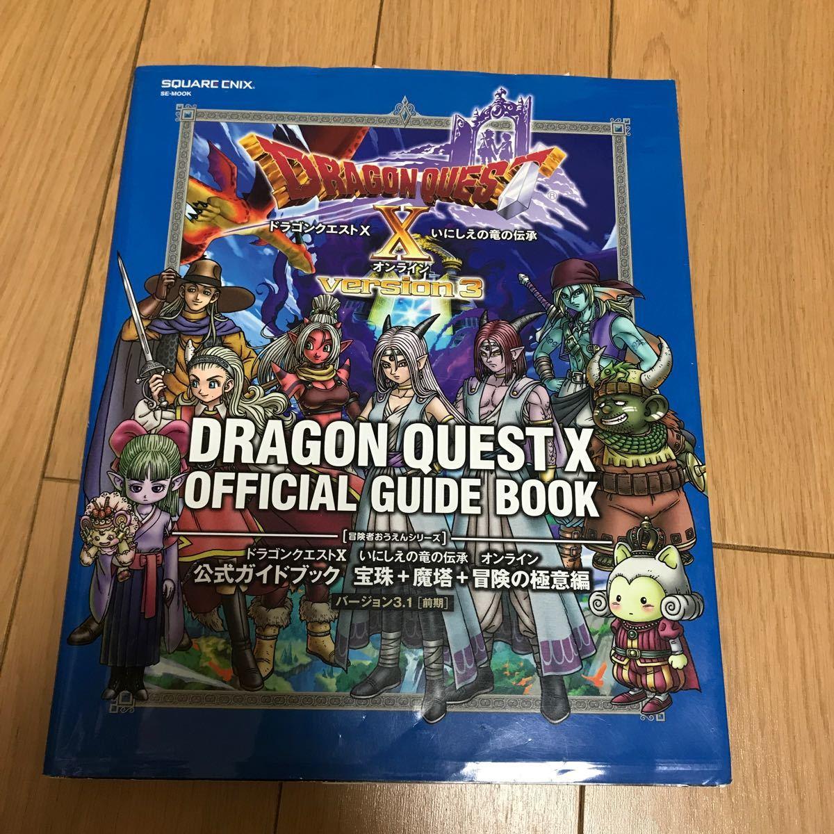 ドラゴンクエスト10いにしえの竜の伝承オンライン公式ガイドブック
