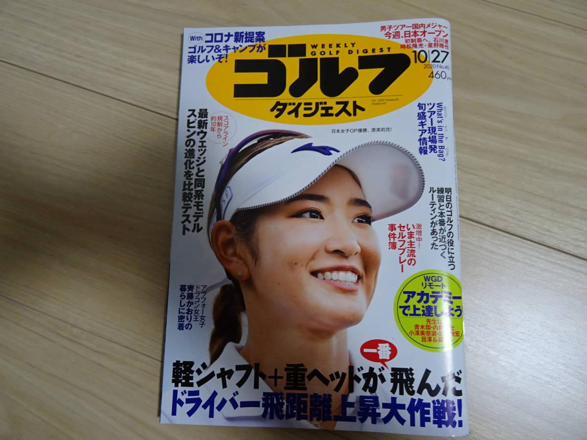 ■即決■週刊ゴルフダイジェスト■2020■No.40■10/27■中古本■_画像1