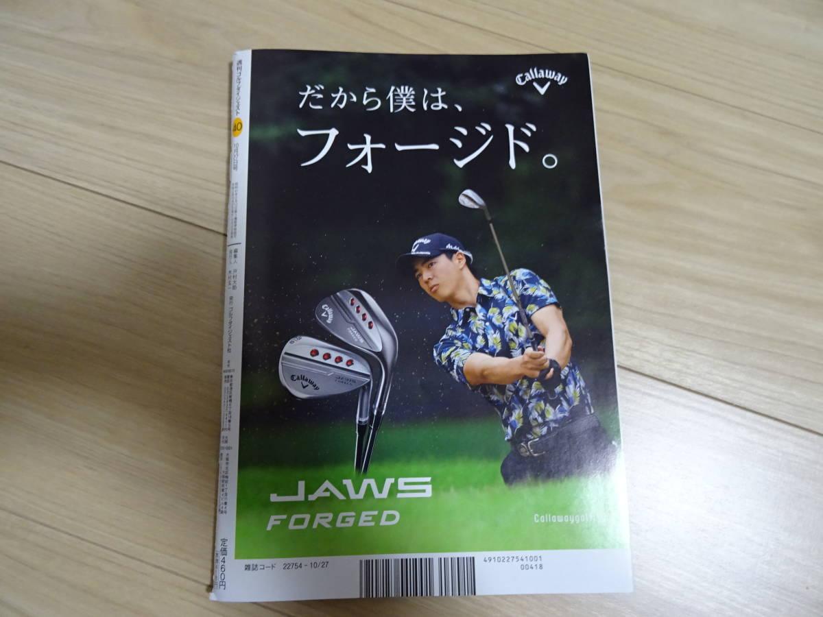 ■即決■週刊ゴルフダイジェスト■2020■No.40■10/27■中古本■_画像2
