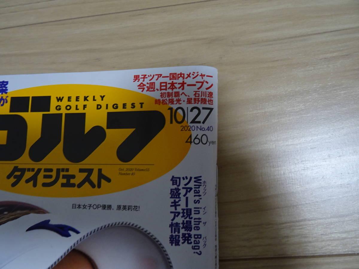 ■即決■週刊ゴルフダイジェスト■2020■No.40■10/27■中古本■_画像3