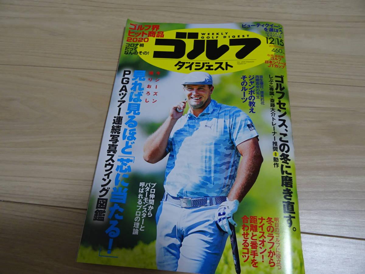 ■即決■週刊ゴルフダイジェスト■2020■No.47■12/15■中古本■_画像1