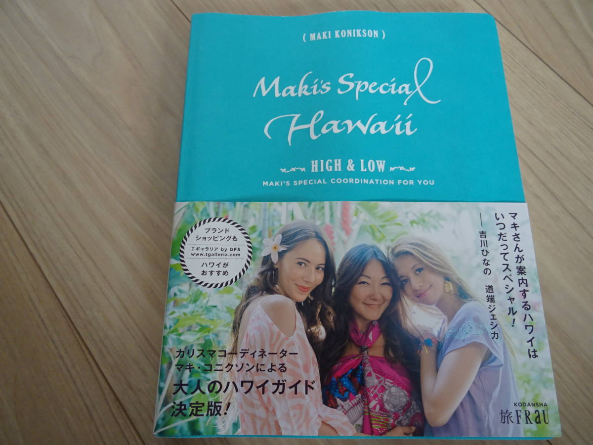 ★即決★Maki's Special Hawaii HIGH&LOW ★中古本★_画像1