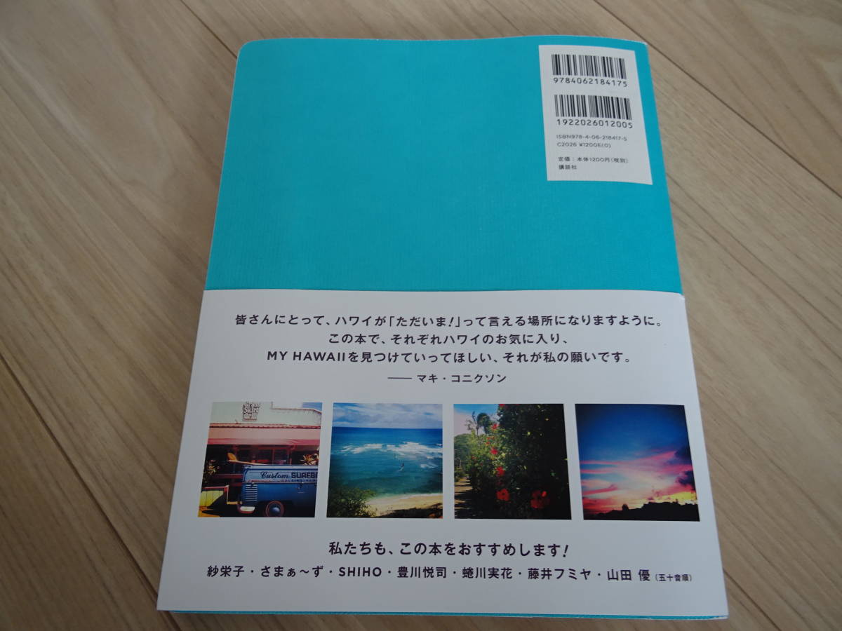 ★即決★Maki's Special Hawaii HIGH&LOW ★中古本★_画像2