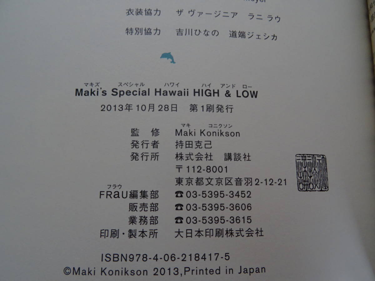 ★即決★Maki's Special Hawaii HIGH&LOW ★中古本★_画像3