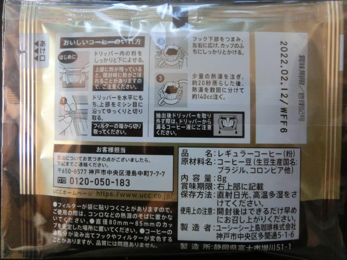 △UCCコーヒー 試供品ドリップコーヒー 9杯分(ゴールドスペシャル他)《A》_画像2