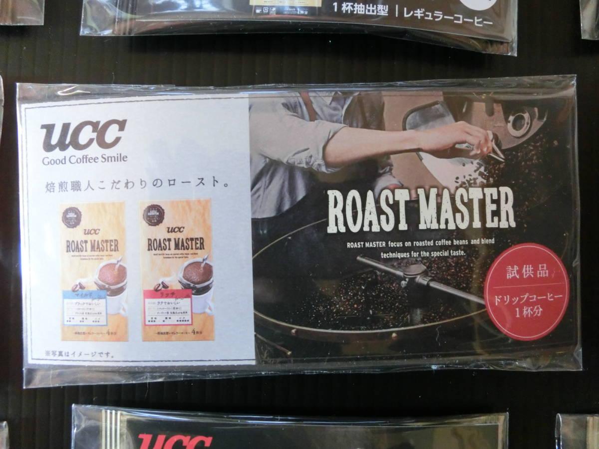 △UCCコーヒー 試供品ドリップコーヒー 9杯分(ゴールドスペシャル他)《A》_画像4