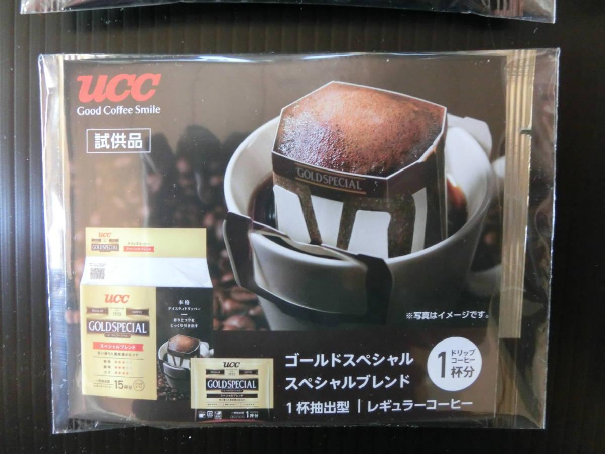 △UCCコーヒー 試供品ドリップコーヒー 9杯分(ゴールドスペシャル他)《A》_画像5
