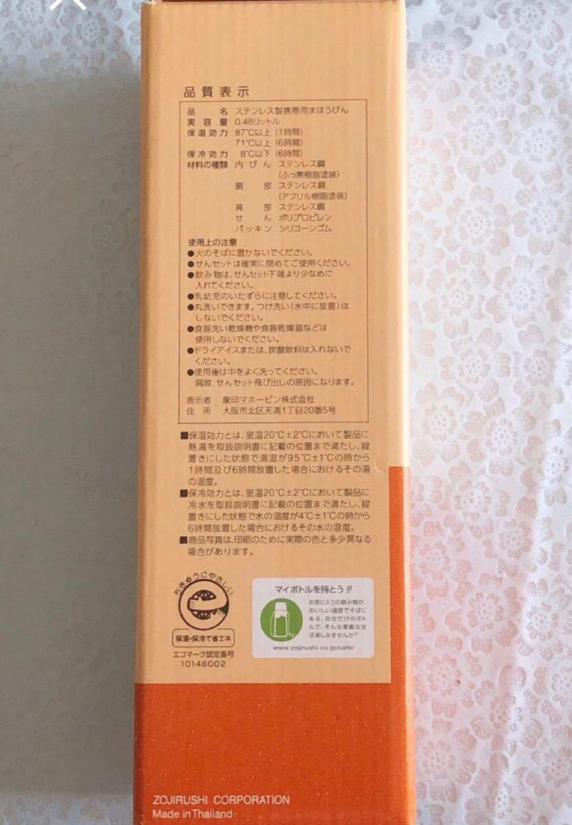 ★期間限定お値下げ ZOJIRUSHI 保冷保温マグボトル 480mL ゴールド 色変更可能