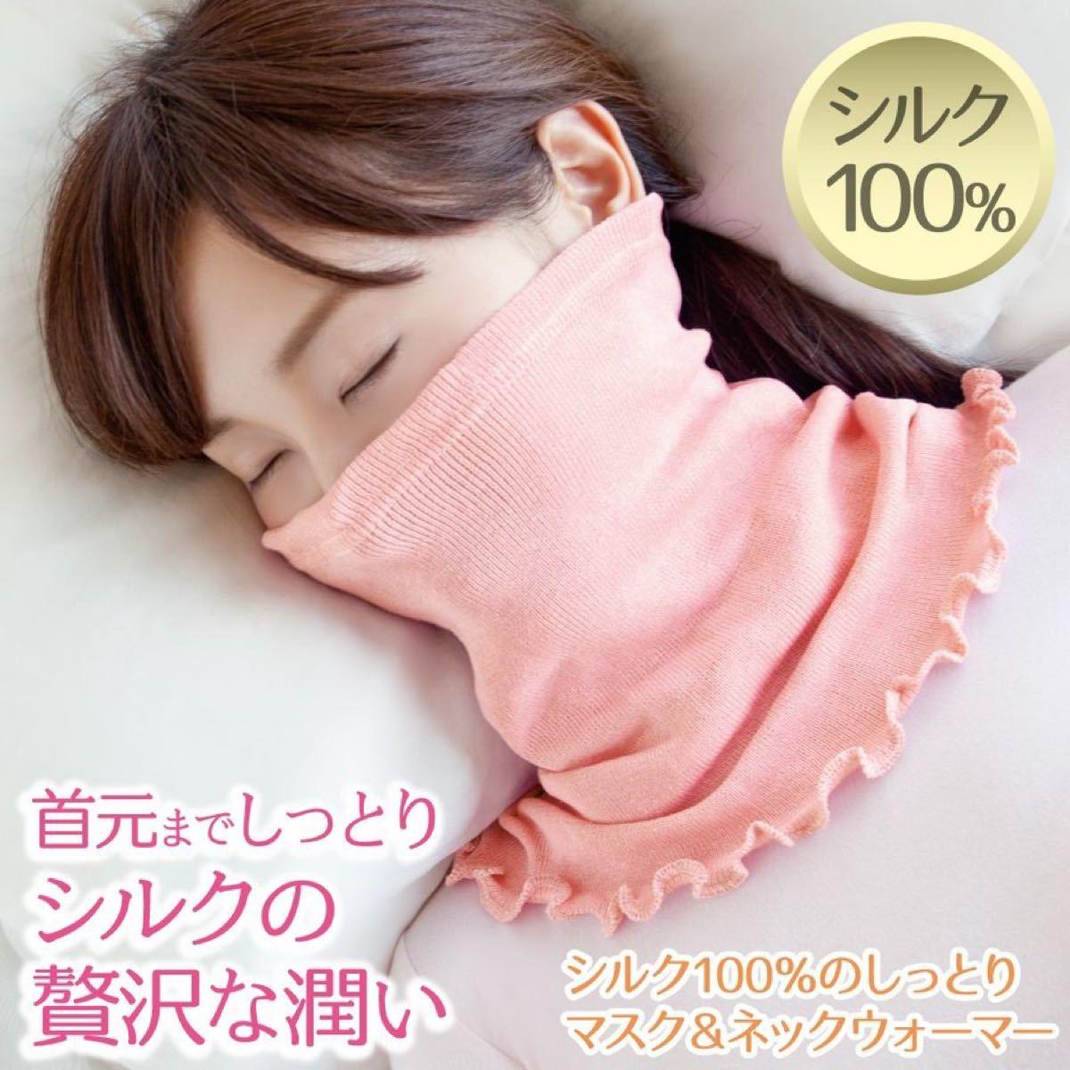 シルク ネックウォーマー スヌード マフラー レディース おしゃれ 絹 就寝中 おやすみ中 寝る時 冷房対策 飛沫対策 肌に優しい