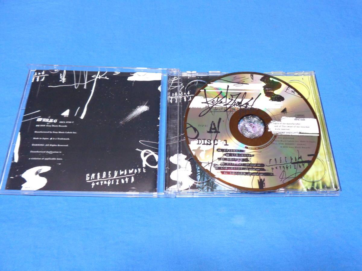 欅坂46/ガラスを割れ Type A  CD+DVD 付き_画像2