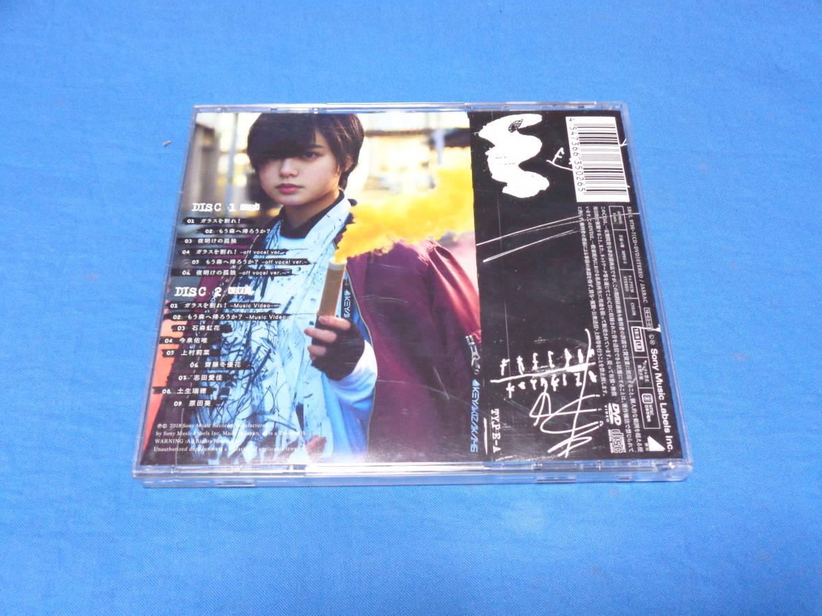 欅坂46/ガラスを割れ Type A  CD+DVD 付き_画像4