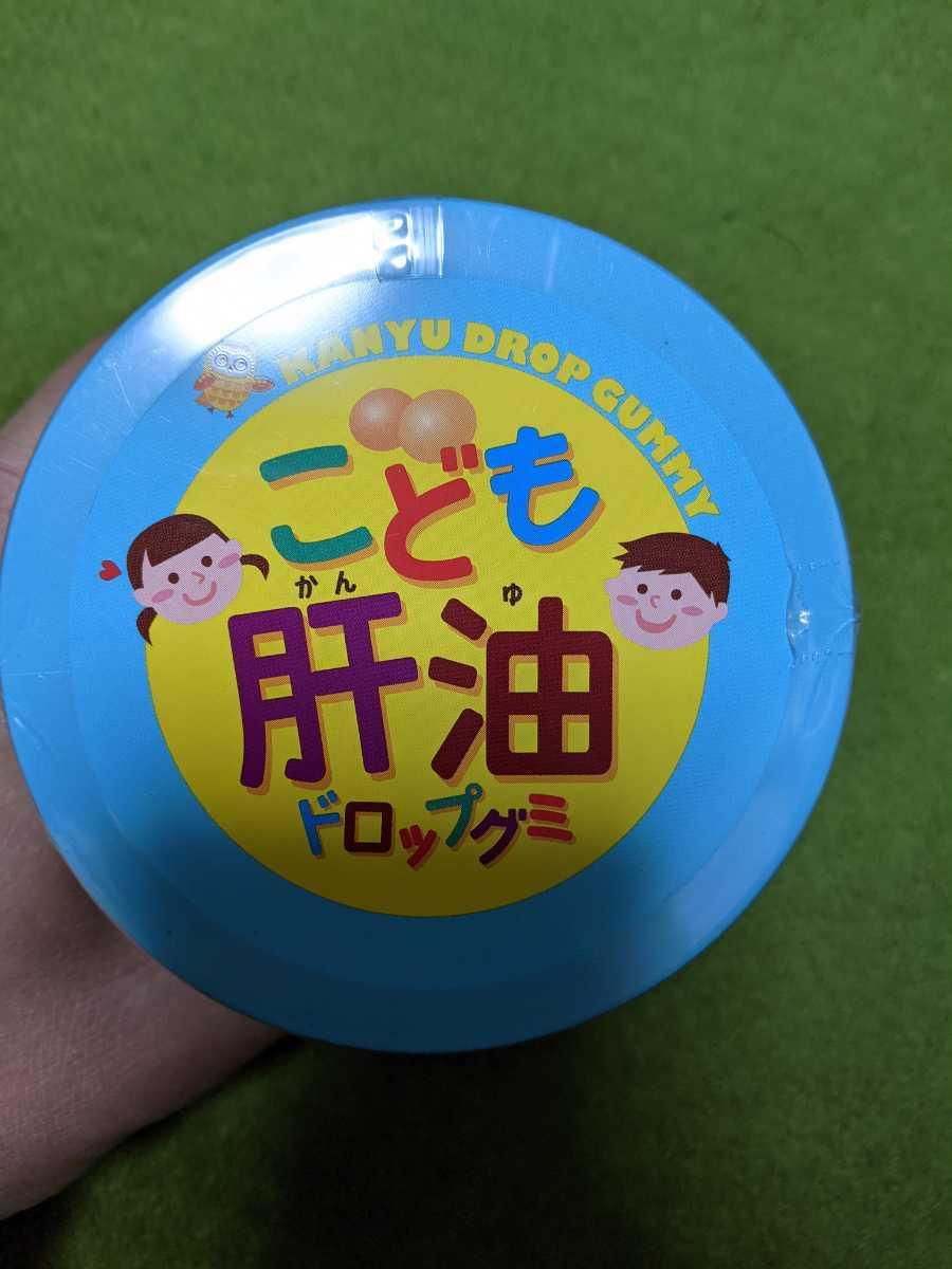 新品未開封 こども肝油ドロップ 日本製 120粒 バナナ風味 ビタミンA ビタミンC 栄養補助食品 20%増量_画像3
