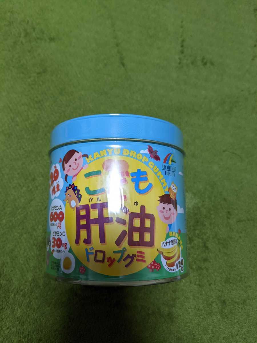 新品未開封 こども肝油ドロップ 日本製 120粒 バナナ風味 ビタミンA ビタミンC 栄養補助食品 20%増量_画像1