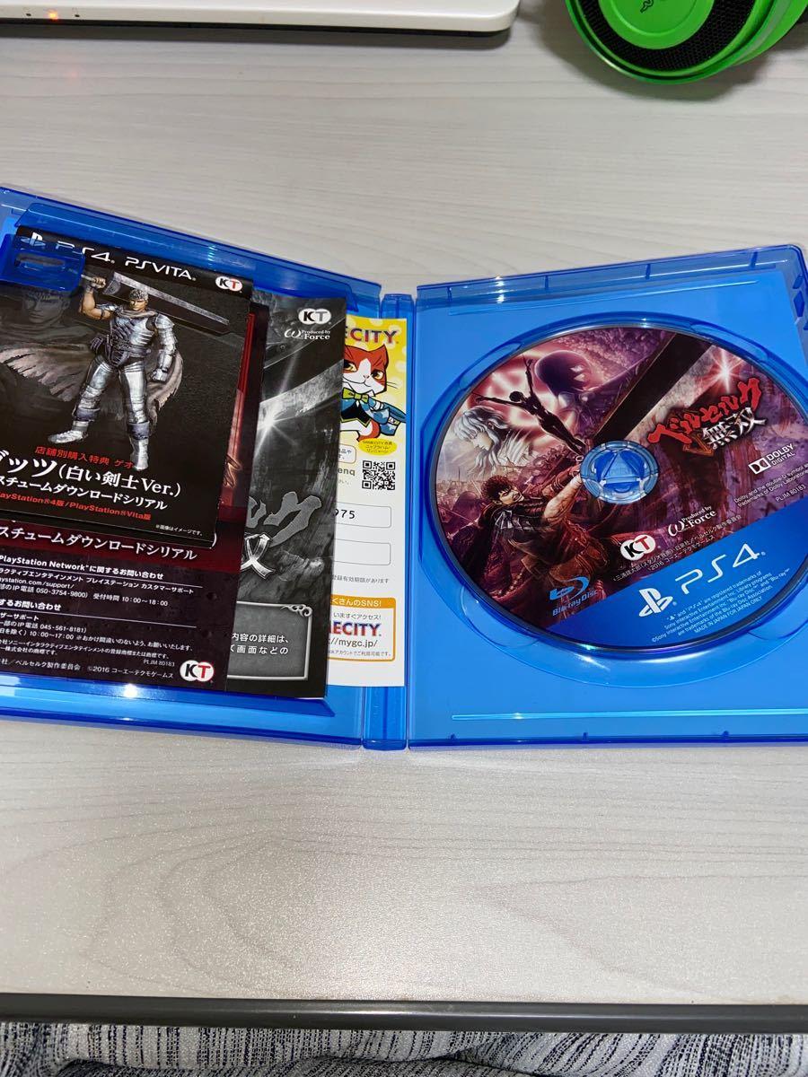 【PS4】 ベルセルク無双