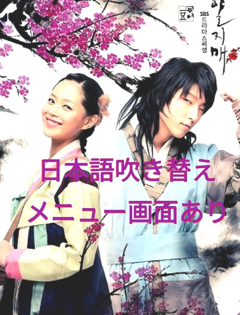 韓国ドラマ 一枝梅 DVD 全話 日本語吹替あり