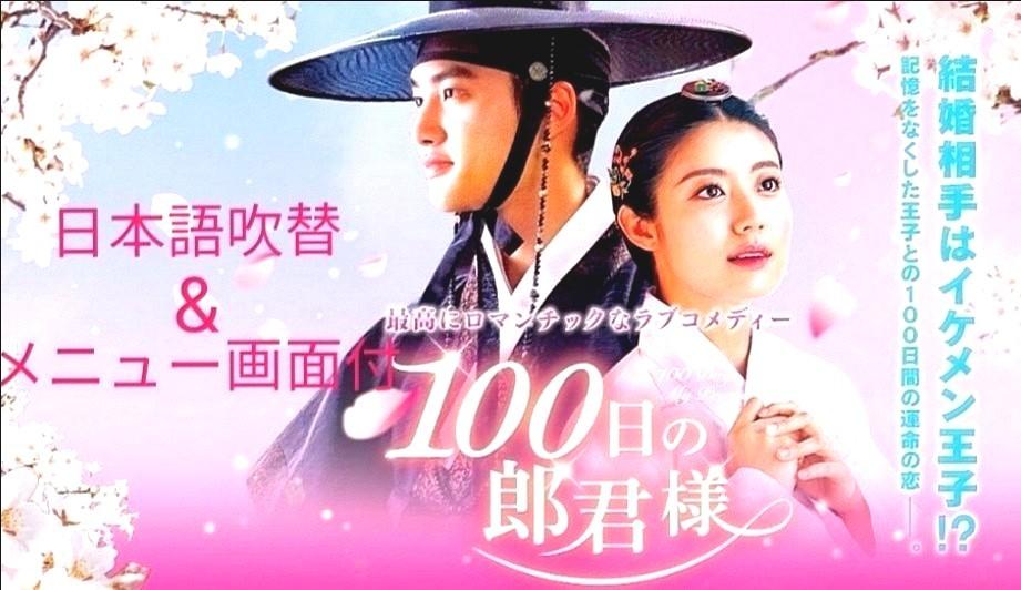 韓国ドラマ 100日の郎君様  DVD 全話 日本語吹替有り