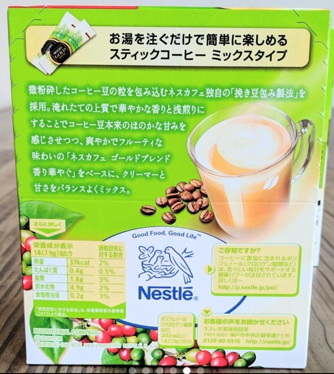 期間限定増量 ネスカフェゴールドブレンド 52本 スティックコーヒー ネスレ