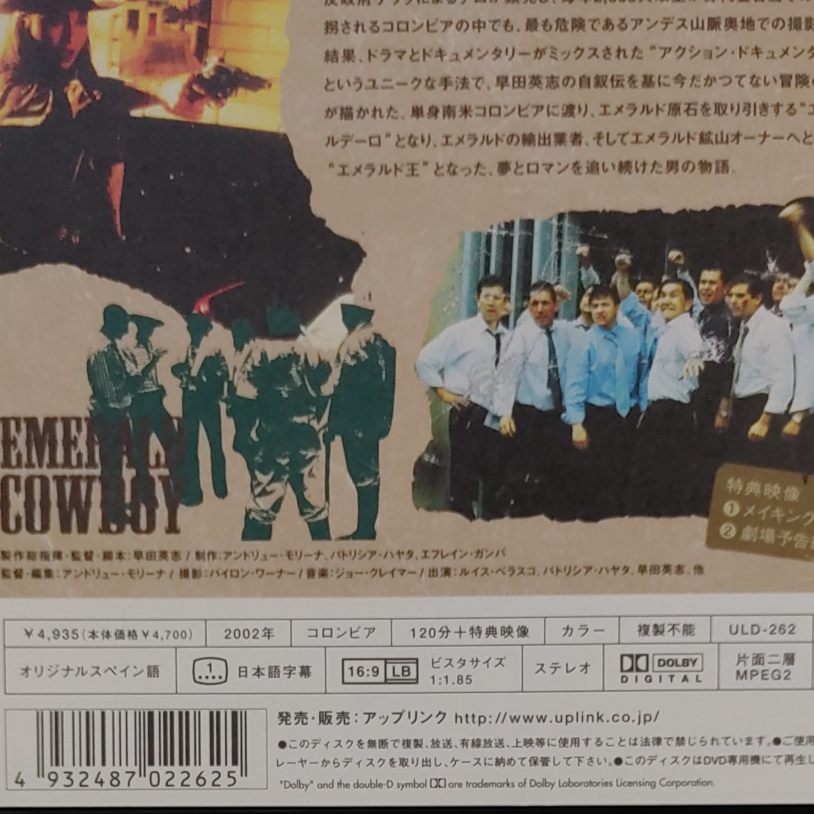 DVD エメラルド・カウボーイ