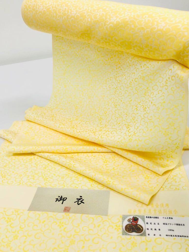 山口美術織物 黄金糸 純国産糸ぐんま黄金使用着尺 色無地 唐織文様 御衣 未仕立て品 正絹 _画像5
