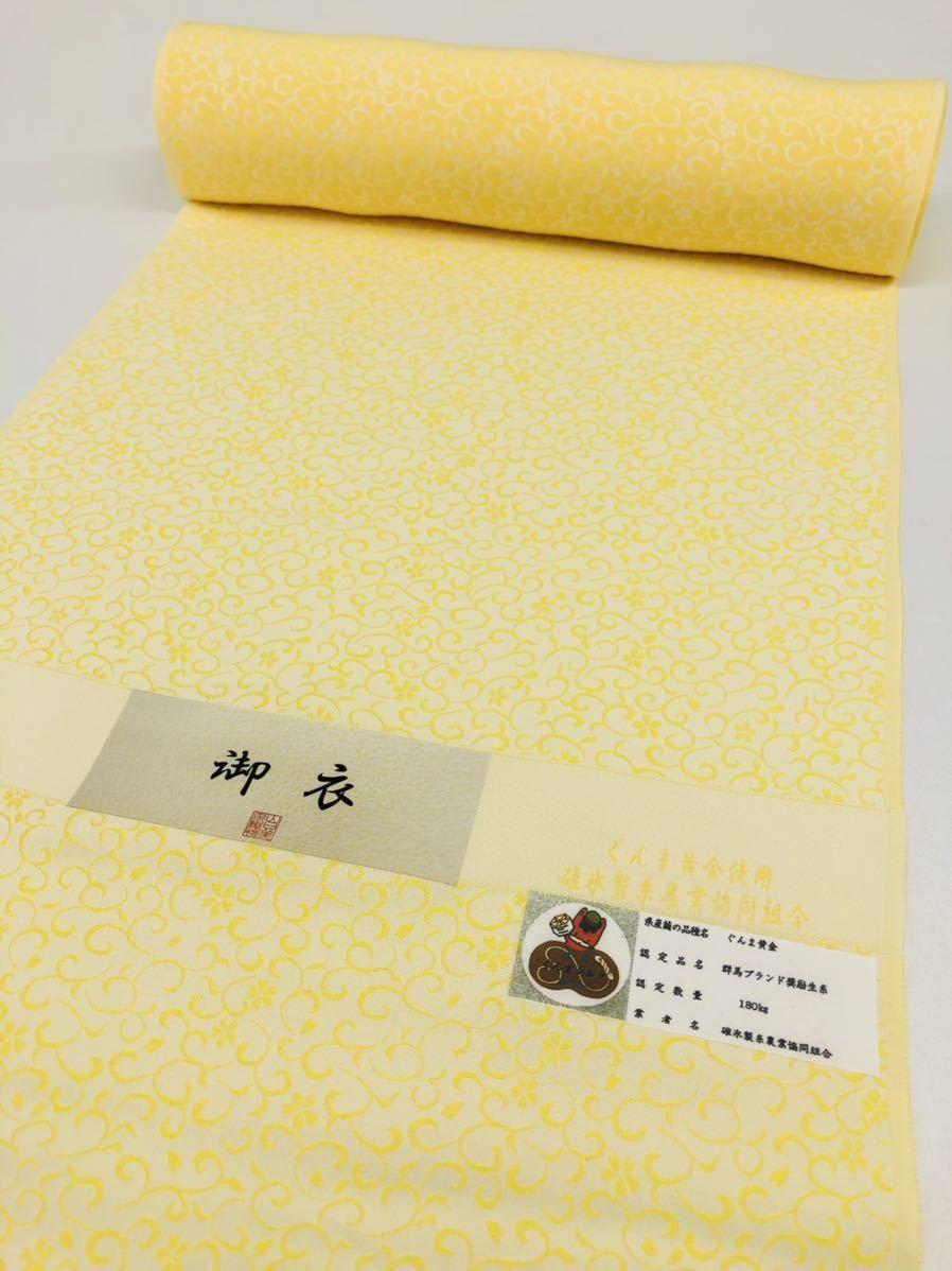山口美術織物 黄金糸 純国産糸ぐんま黄金使用着尺 色無地 唐織文様 御衣 未仕立て品 正絹 _画像8