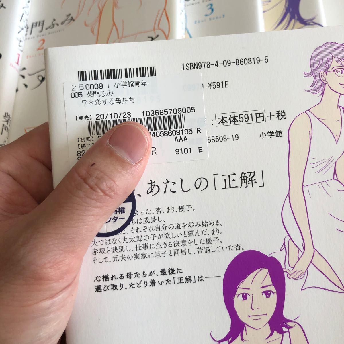 全巻 恋する母たち   /小学館/柴門ふみ (コミック) 中古