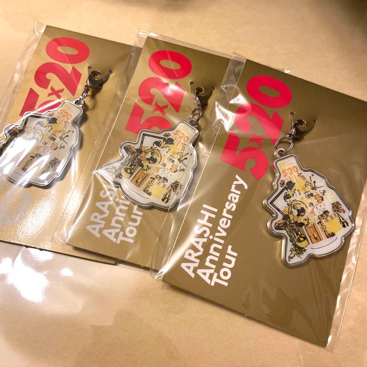 嵐 会場限定 チャーム 札幌 第2弾 5×20 ARASHI Anniversary TOUR 黄色 3個セット