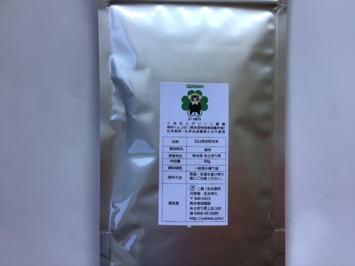 【新茶】あさぎり誉100g2袋あさぎり誉粉末茶90g1袋 無農薬・無化学肥料栽培 茶農家直売 カテキンパワー免疫力アップ シングルオリジン_画像4