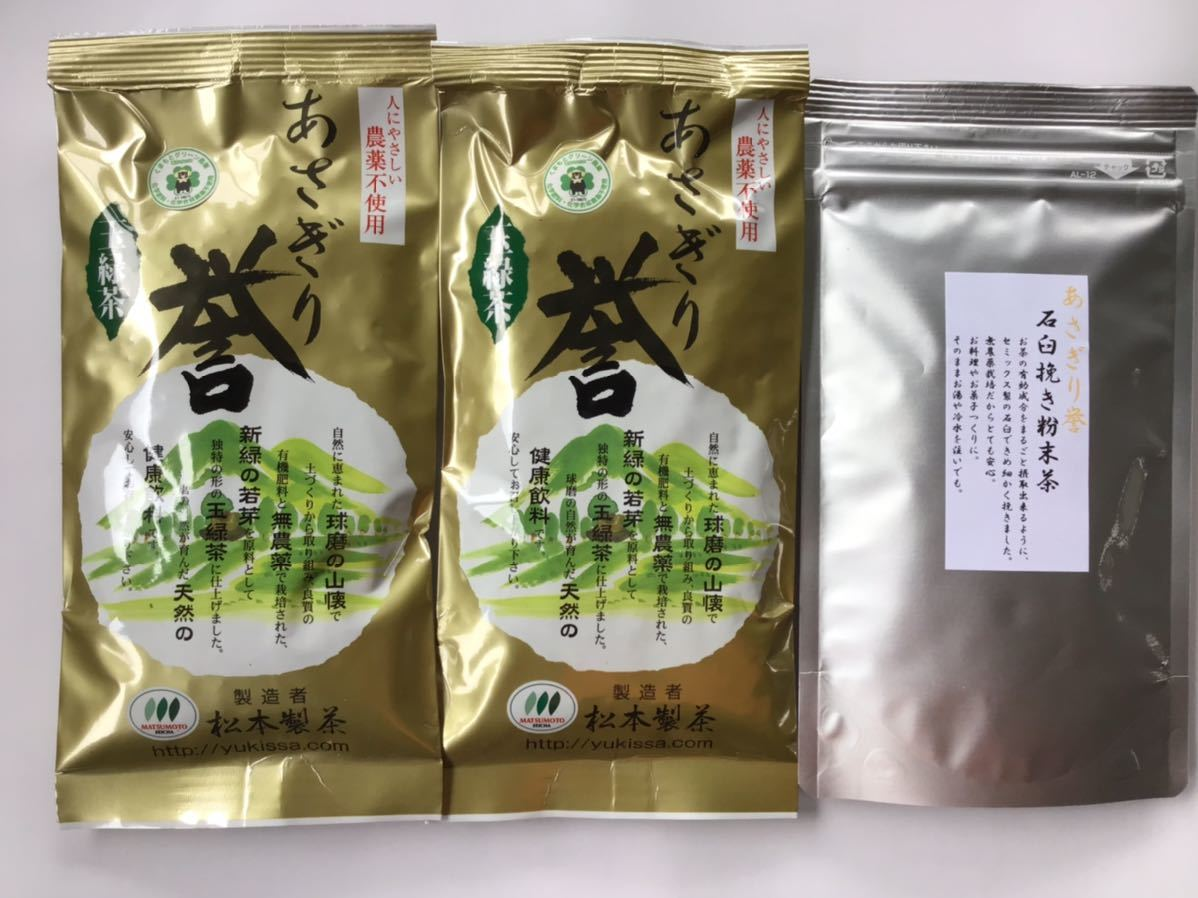 【新茶】あさぎり誉100g2袋あさぎり誉粉末茶90g1袋 無農薬・無化学肥料栽培 茶農家直売 カテキンパワー免疫力アップ シングルオリジン_画像1
