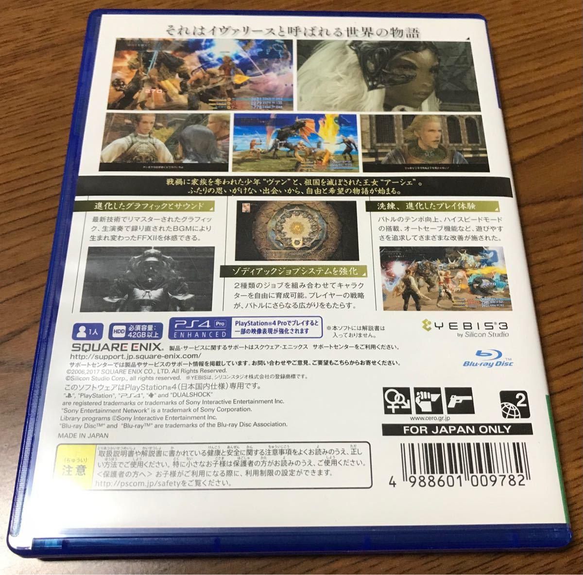 ファイナルファンタジー12 PS4 ZODIAC AGE