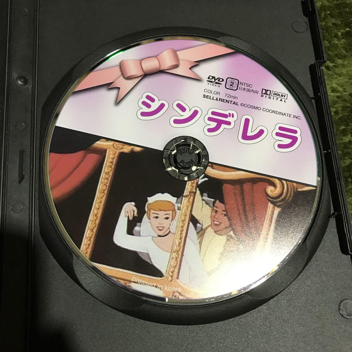 『シンデレラ』DVD