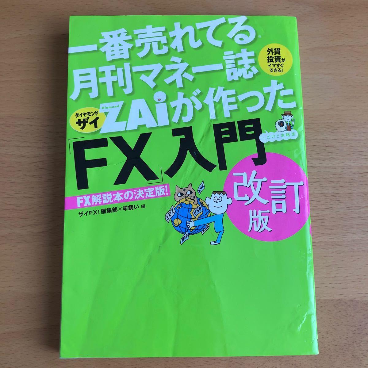 一番売れてる月刊マネー誌ZAiが作った「FX」入門 …だけど本格派 外貨投資がイマすぐできる! FX解説