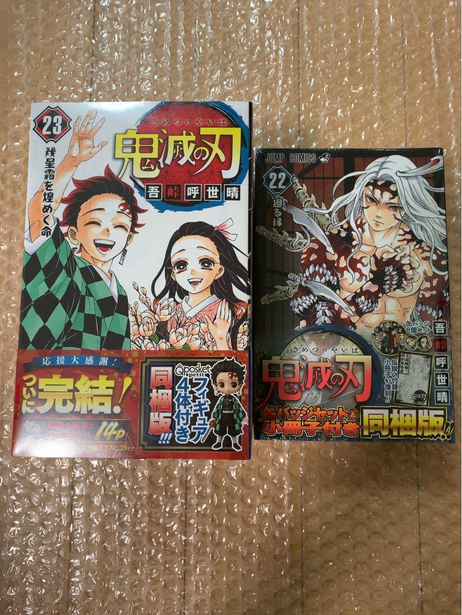 鬼滅の刃 22巻 23巻 同梱版 缶バッジ・小冊子 フィギュア付き 新品未開封
