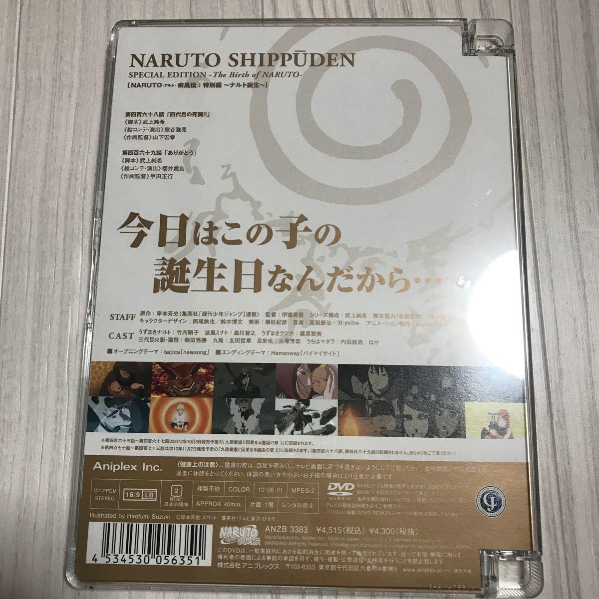NARUTO-ナルト- 疾風伝 特別編 〜ナルト誕生〜(完全生産限定版)/DVD/ANZB-3383 中古