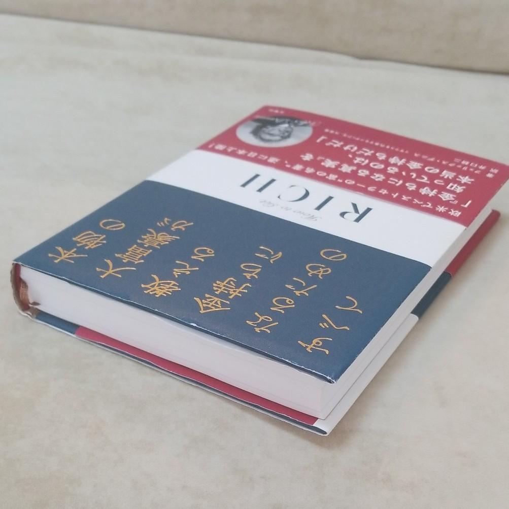 「本物の大富豪が教える金持ちになるためのすべて」フェリックス・デニス / 井口耕二