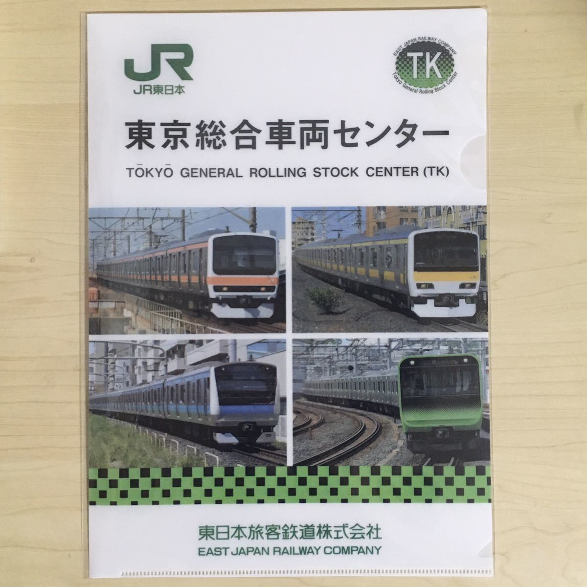 JR 東日本 東京総合車両センター 夏休みフェア 2019 クリアファイル 電車 鉄道 山手線