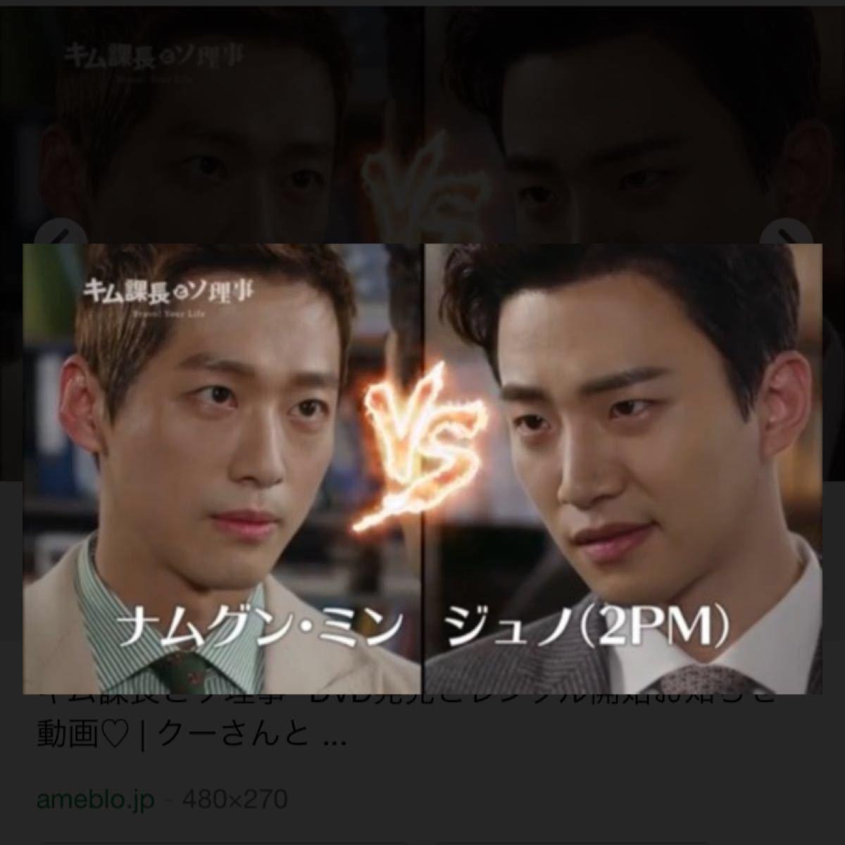 韓国ドラマ キム課長とソ理事