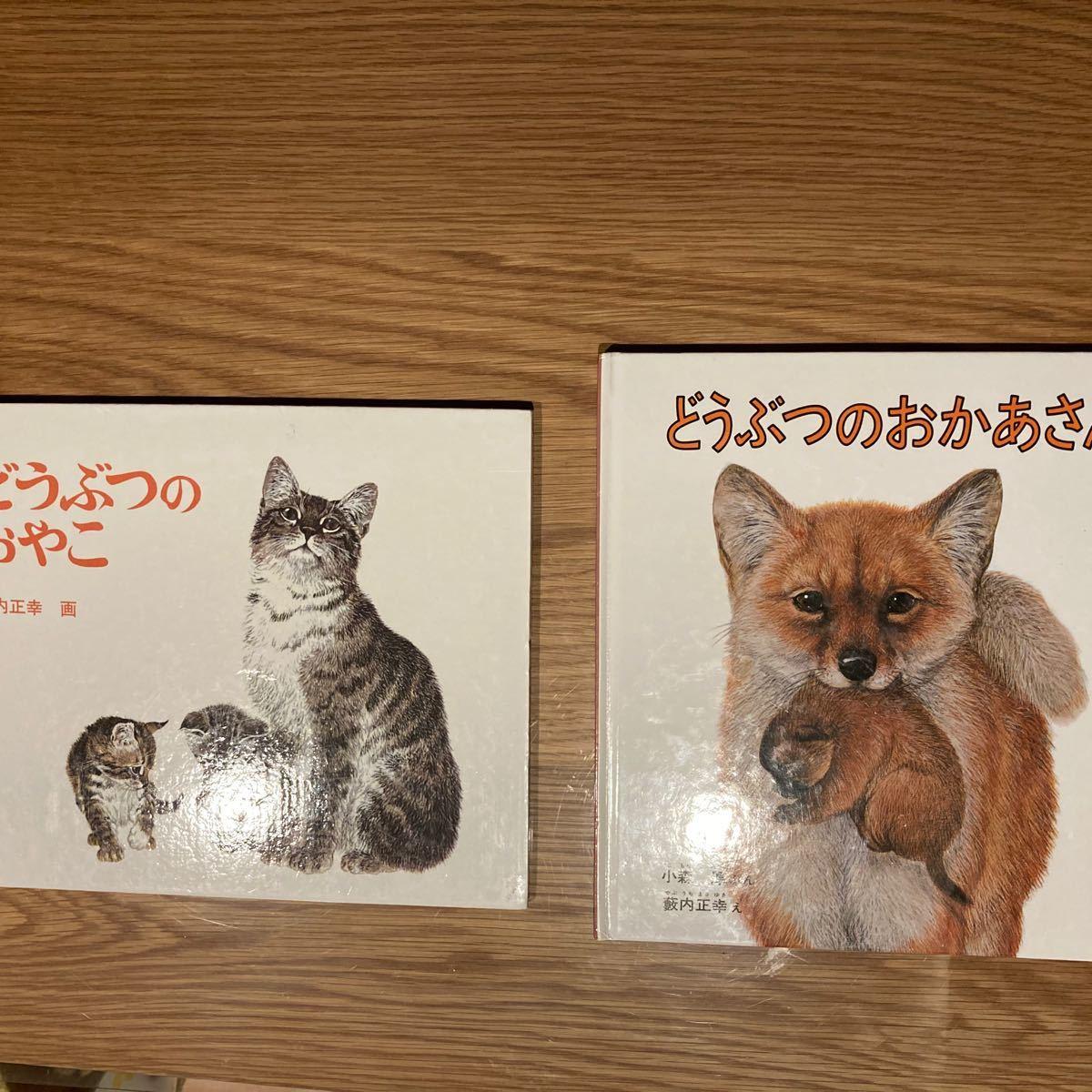 どうぶつのおやこ どうぶつのおかあさん 2冊セット福音館 あかちゃんの絵本 幼児絵本