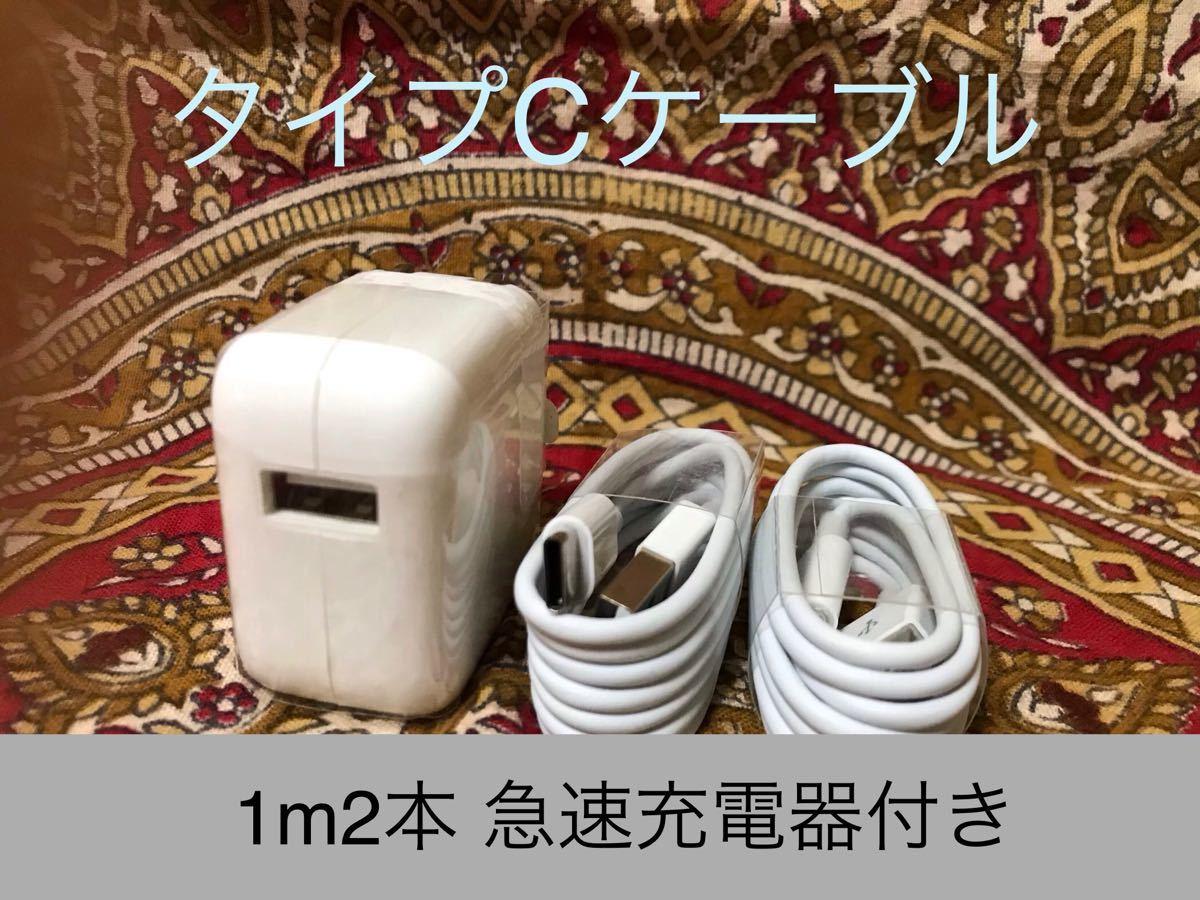 USB Type-Cケーブル 1m2本急速充電器セット