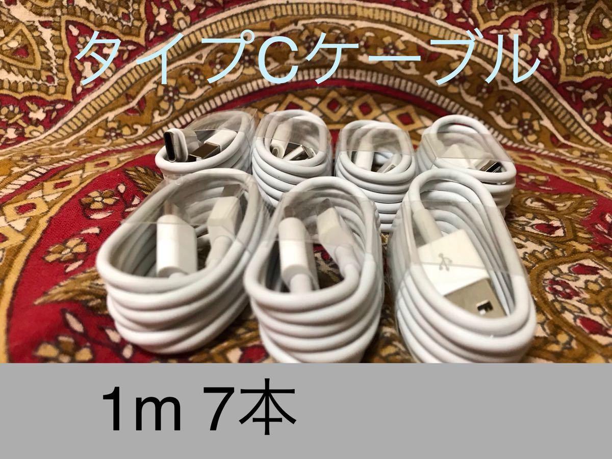 USB Type-Cケーブル 1m(100cm)データー通信/急速充電対応 7本