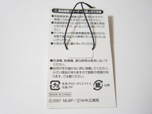 NHK メジャーリーグ ベースボール 野球 携帯クリーナー ストラップ_画像2