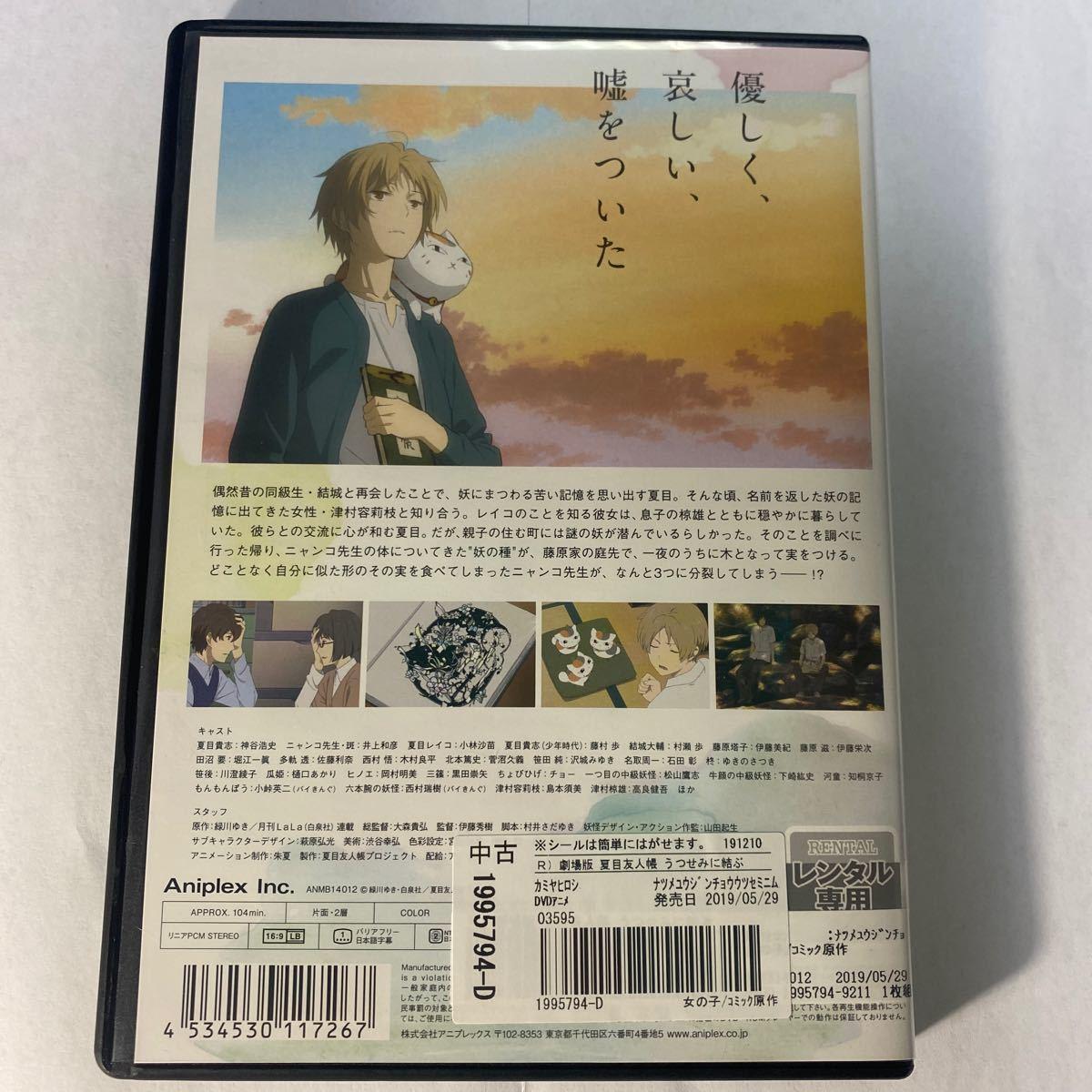 中古アニメ レンタルアップDVD 劇場版 夏目友人帳 うつせみに結ぶレンタル