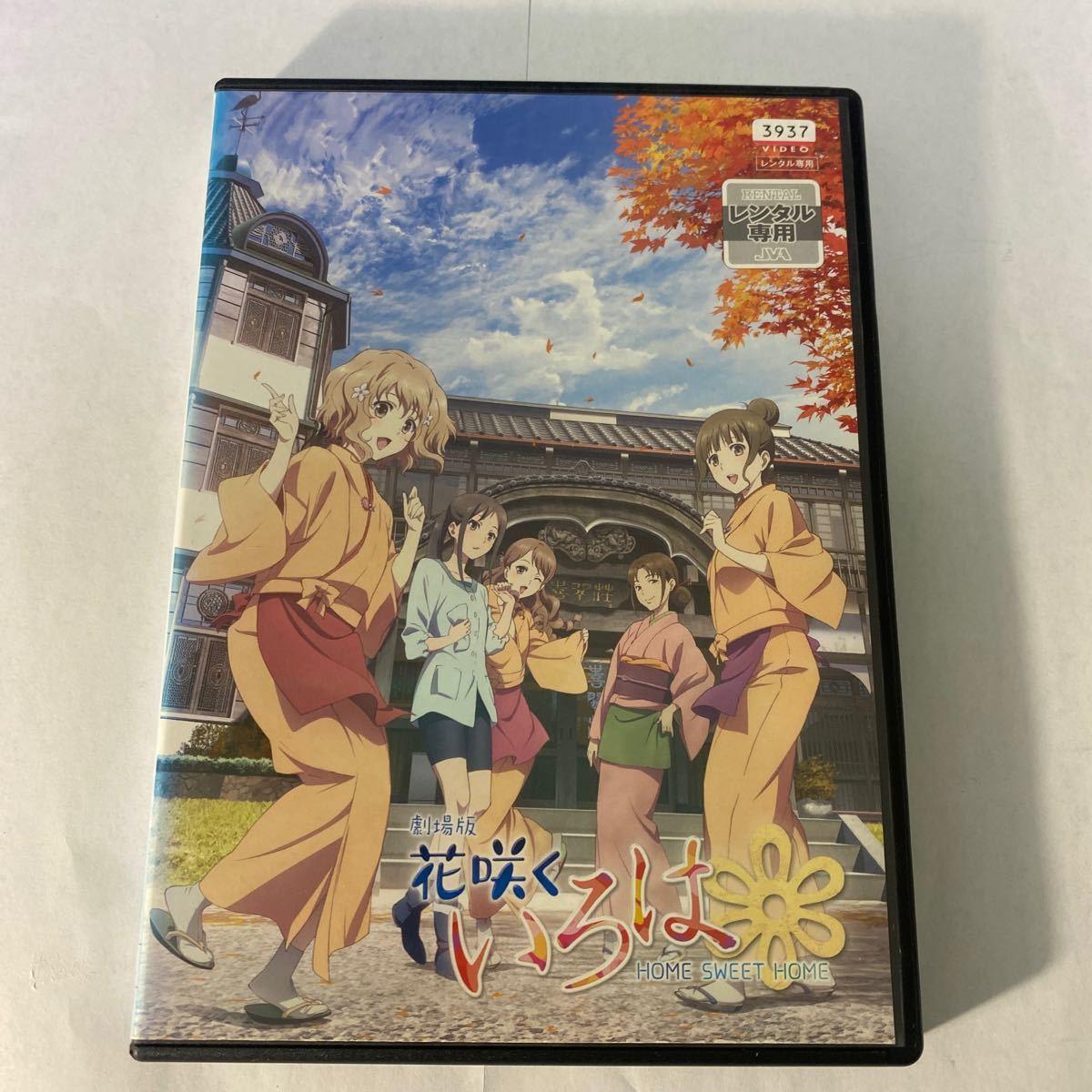 劇場版 花咲くいろは HOME SWEET HOME レンタル落ち 中古 DVDレンタル