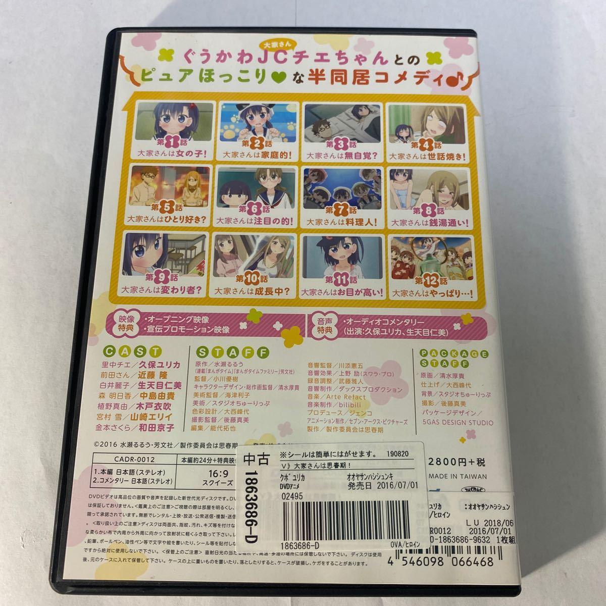 大家さんは思春期 全12話 レンタル落ち DVDレンタル