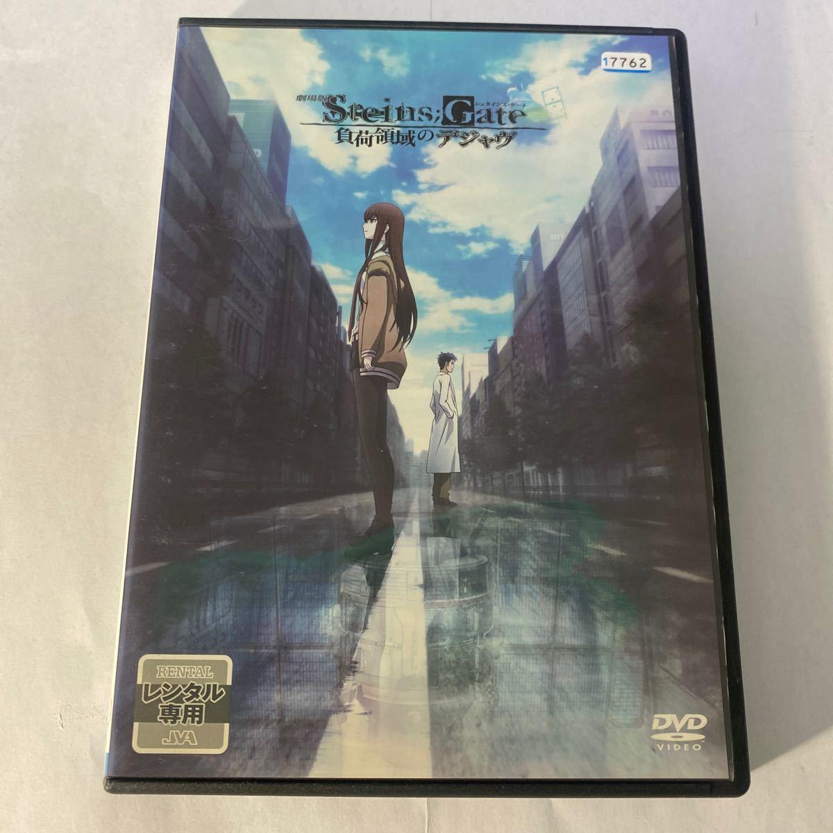 劇場版 STEINS;GATE シュタインズゲート 負荷領域のデジャヴ レンタル落ち 中古 DVDレンタル