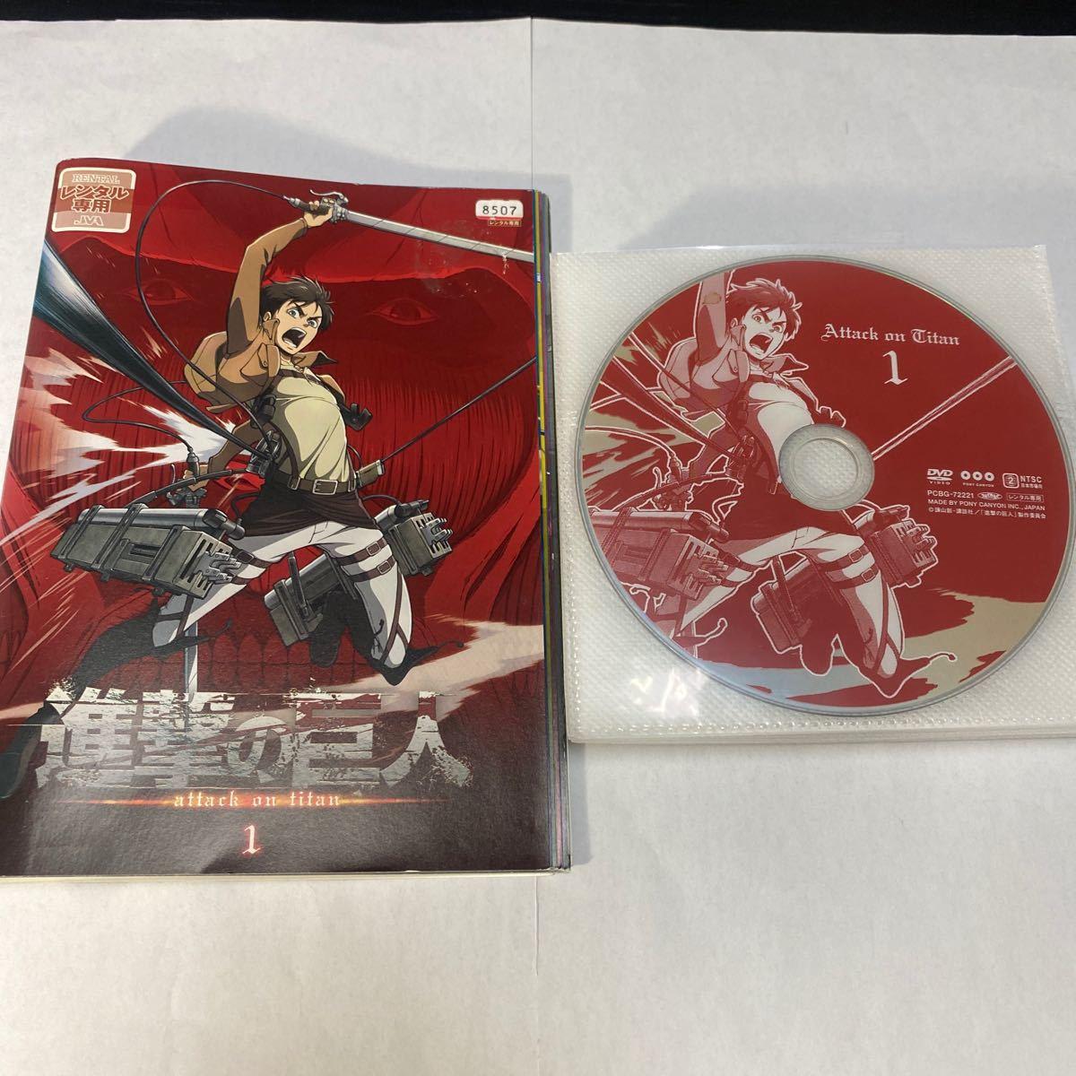 進撃の巨人第一期全12巻 中古DVD レンタル落ち