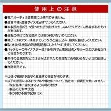 即決格安・【Amazon.co.jp限定】エーモン AODEA(オーディア) アンテナ変換コード ホンダ車用 (2065)_画像4